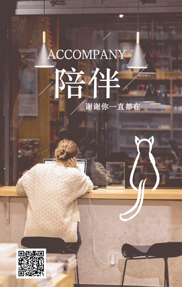 动态海报创意小猫陪伴日签