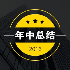 年中总结,年度报告,企业商务分析介绍