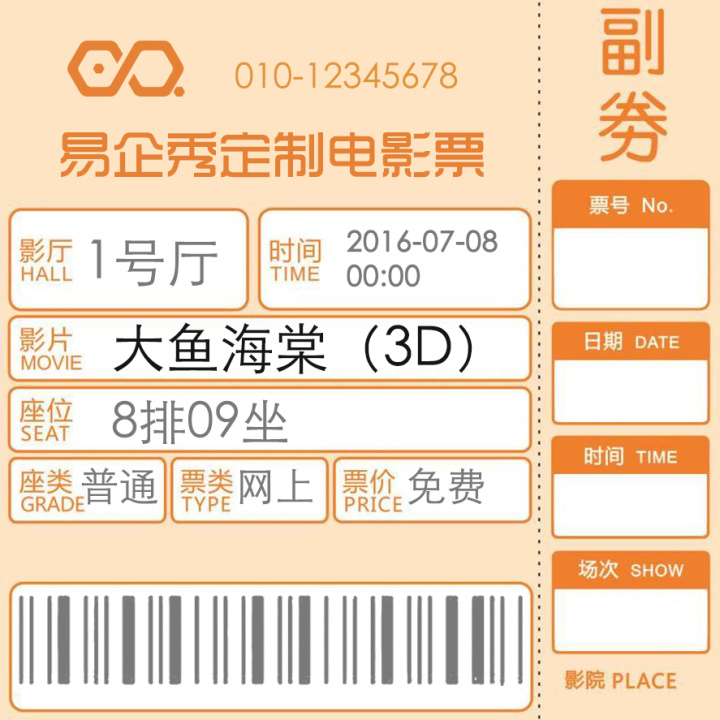 咦,捡到一张《大鱼海棠》的电影票