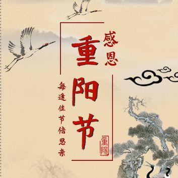 重阳节节日祝福