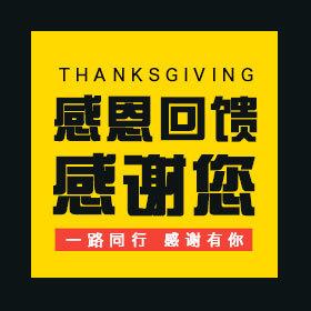 爱在感恩 感恩大促 电商促销 倒计时