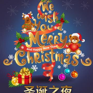 圣诞节 圣诞促销 圣诞活动 圣诞贺卡 圣诞 圣诞H5