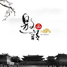 艺术博览会邀请函