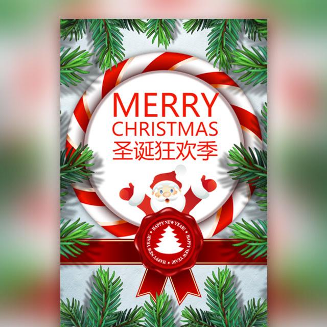 圣诞狂欢派对邀请函 圣诞节邀请函 圣诞幼儿园活动