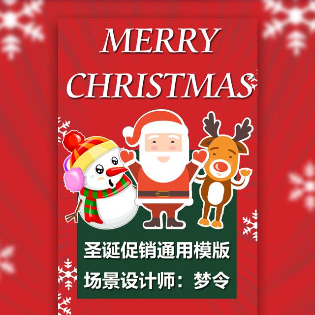 欢享圣诞 乐惠元旦 促销模版