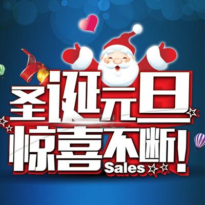 圣诞元旦商家促销推广活动