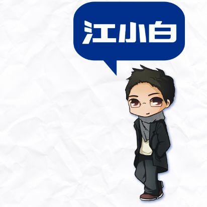 我是江小白,生活很简单