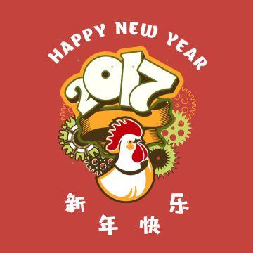 2017新年祝福贺卡