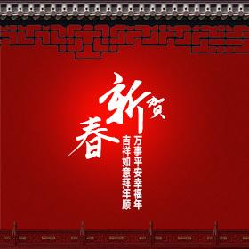 中国红企业祝福