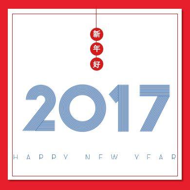 2017新年好贺卡