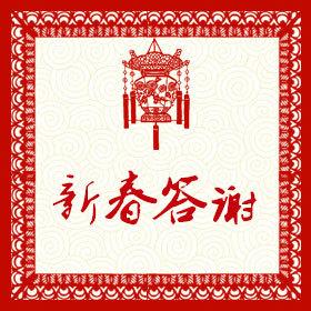 中国风剪纸春节企业祝福答谢
