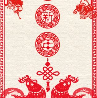 贺新年剪纸红贺卡