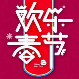 欢乐春节企业公司新年祝福