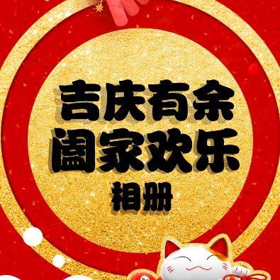 吉庆有余阖家欢乐春节相册