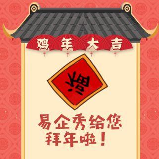 易企秀新年节日通用贺卡