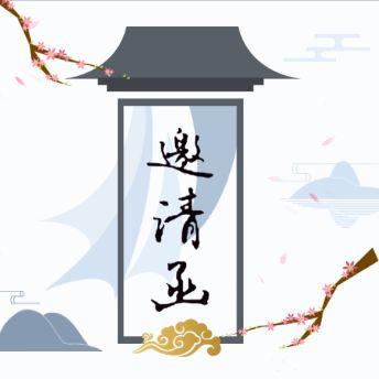 春季复古会议邀请函