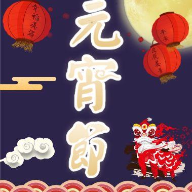 元宵节企业个人祝福模版正月十五