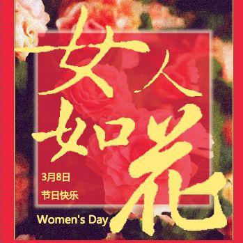 女人如花-三八妇女节节日祝福