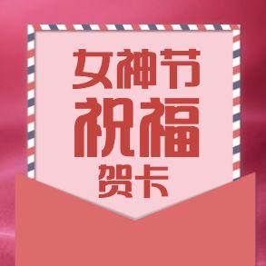 女神节企业祝福,对女员工祝福贺卡