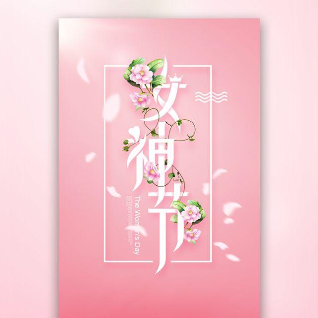 女神节/三八节/妇女节/女人节/促销活动/通用模板