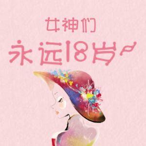 妇女节节日祝福女神节