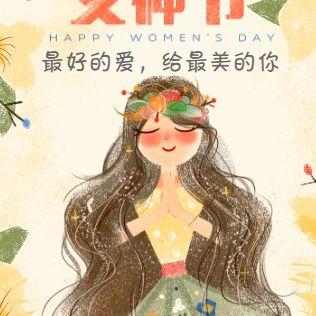 妇女节促销模板