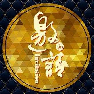 金色商务高端/邀请函/公司简介