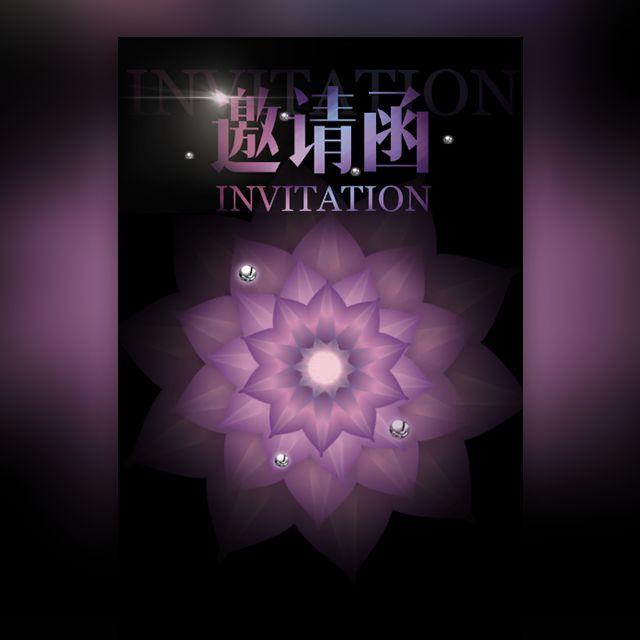 高贵紫色邀请函 品牌战略 新品发布 会议邀请