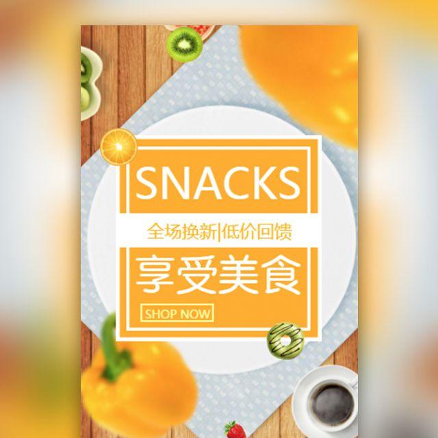 食品/水果/零食新品促销/活动宣传