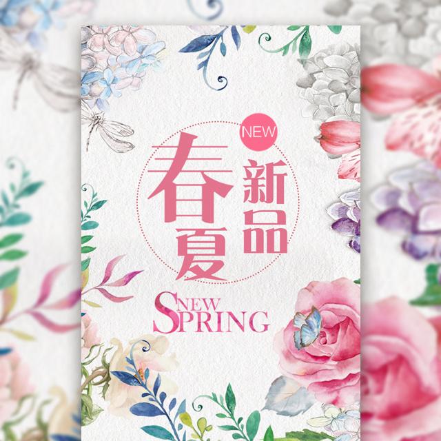 春夏新品-电商、微商,服装、化妆品热卖模板。