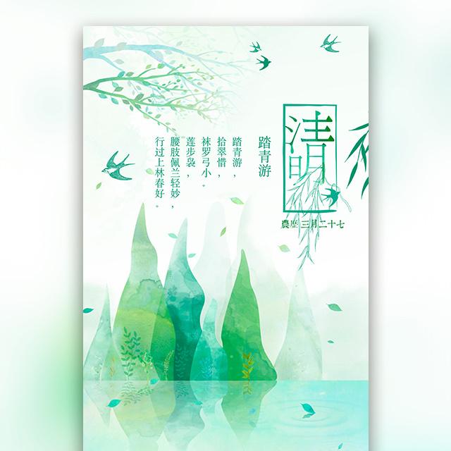 清明节/踏青游/春季出游