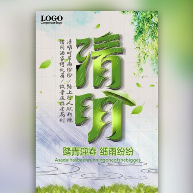清新海报 节日海报 海报创意 清明节海报