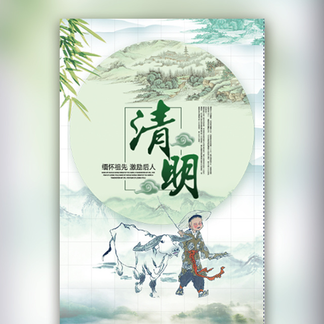 清新清明节/中国传统节日