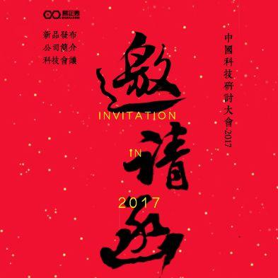 中国红公司邀请函