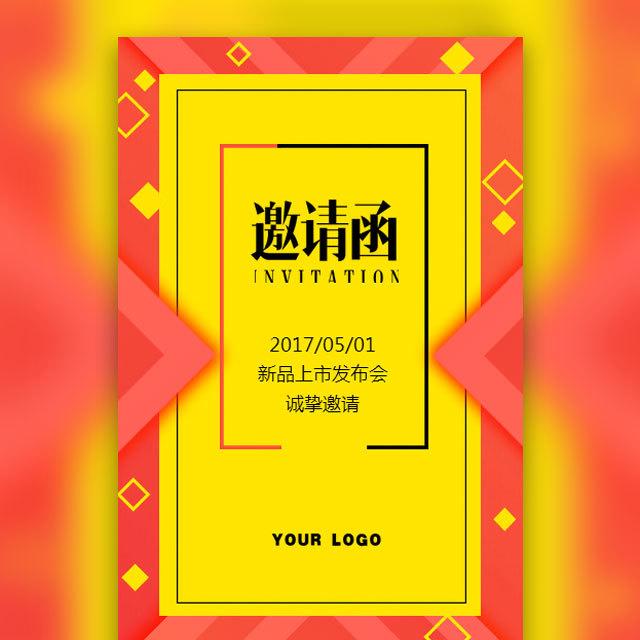 红色喜庆时尚邀请函/企业开业/新品发布邀请活动请柬