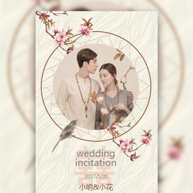 结婚 婚礼邀请函 中式古典简约文艺风