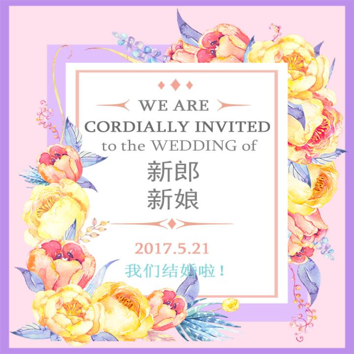 婚礼请柬-紫色温馨浪漫-婚礼邀请函-结婚