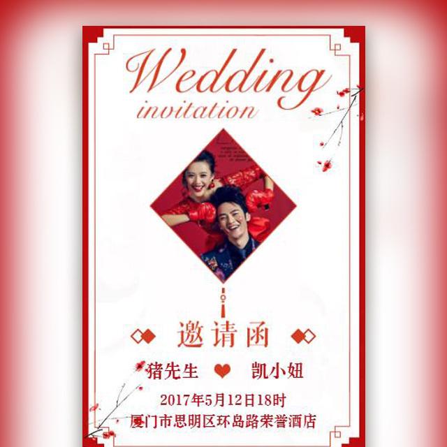 红色简约中国风婚礼邀请函