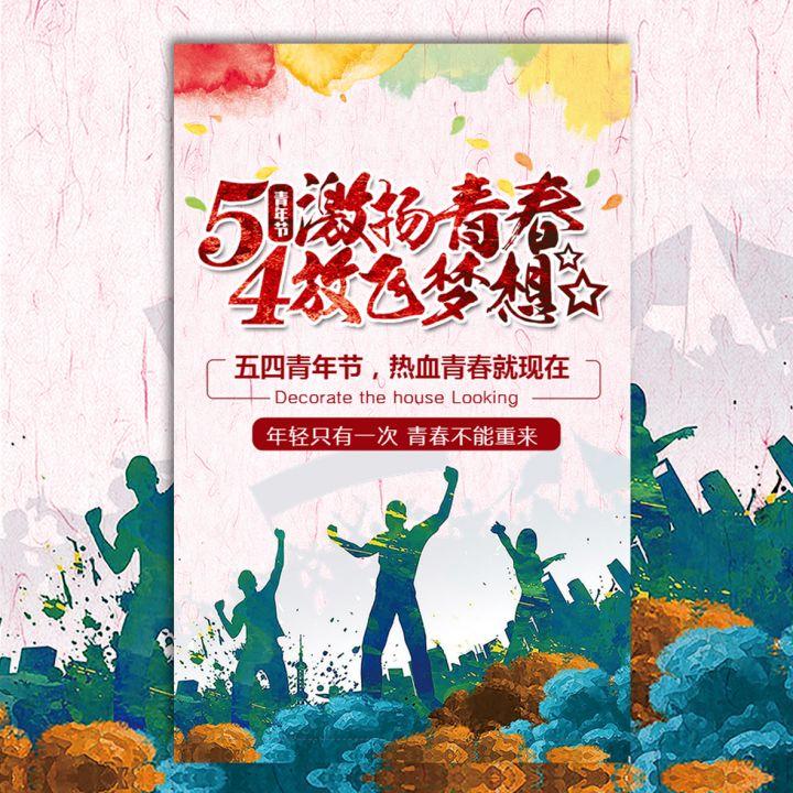 五四青年节/激扬青春/青年节