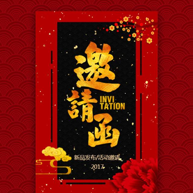 中式国风大红色高端邀请函
