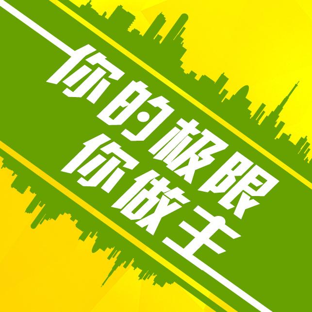 市民运动城市运动会企业运动会报名邀请函移动场景!