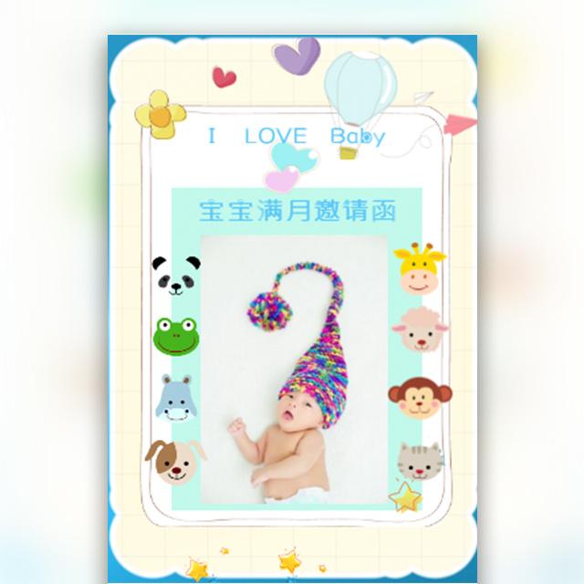 宝宝满月/儿童相册/百天/周岁/生日通用