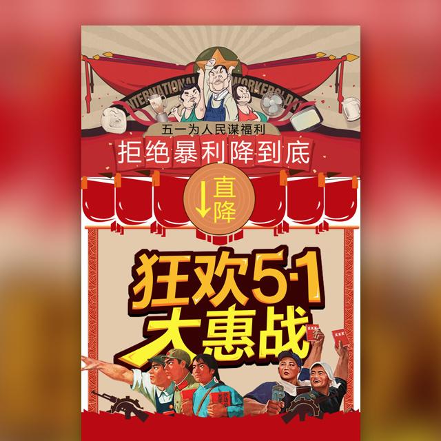 狂欢五一劳动节/51大惠战