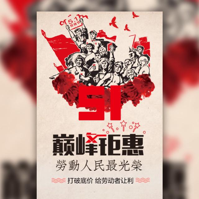 五月促销/51国际劳动节/五一劳动节促销模板