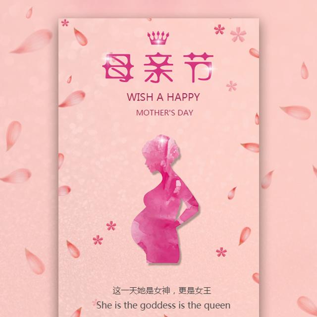 母亲节快乐5.14妈妈活动鲜花店礼品礼物促销新品上市