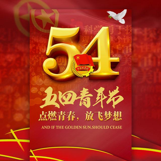 五四青年节科普宣传/活动邀请/社会团体科普活动宣
