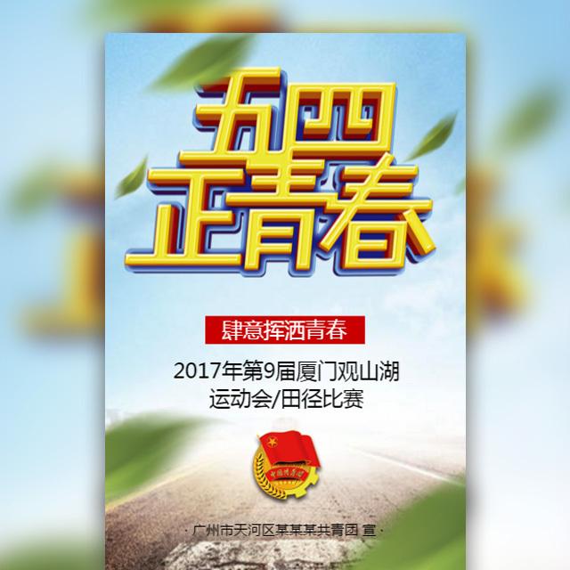 五四青年节活动宣传召集