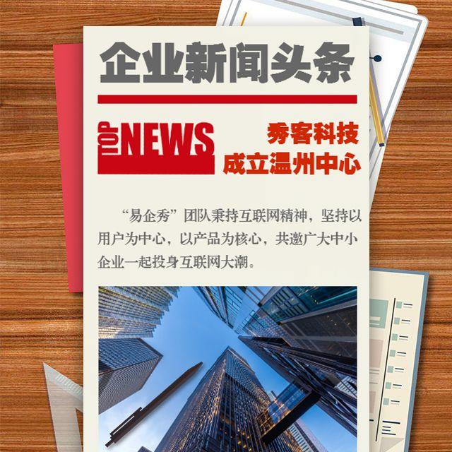 企业新闻 企业招聘 企业招商 企业介绍报纸 创意