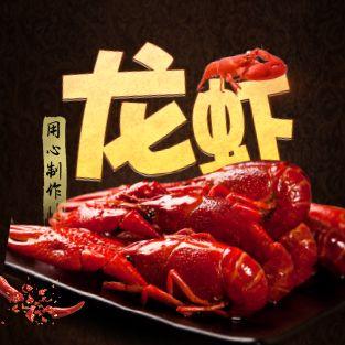 十里飘香龙虾大促销