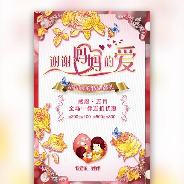 简约大气母亲节5.14促销活动宣传